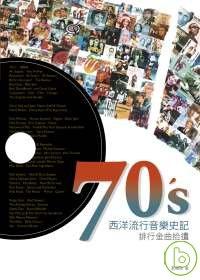 70's西洋流行音樂史記