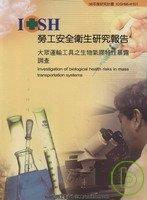 大眾運輸工具之生物氣膠特性暴露調查
