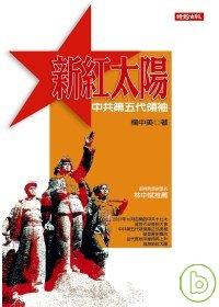 新紅太陽:中共第五代領袖