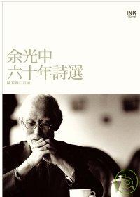余光中六十年詩選 /
