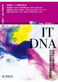 IT DNA :  資訊IT人現身說法20年的實戰心得與趨勢觀察 /