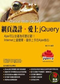 網頁設計愛上jQuery =  Dance with jQuery /