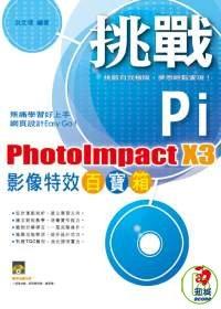 挑戰PhotoImpact X3影像特效百寶箱 /