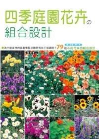 四季庭園花卉の組合設計