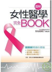 圖解女性醫學完全BOOK /