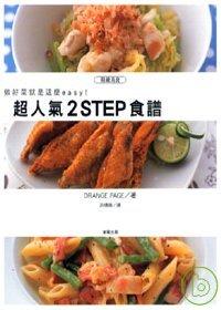 超人氣2 STEP食譜 :  做好菜就是這麼easy! /