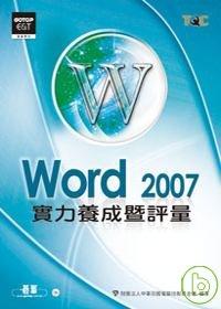 Word 2007實力養成暨評量