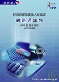 經濟部資訊專業人員鑑定(ITE)網路通訊類應考指南