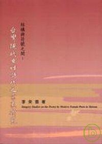 結構與符號之間 : 台灣現代女性詩作之意象研究 /