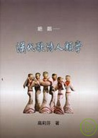 絕唱 : 漢代歌詩人類學