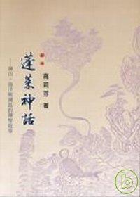 蓬萊神話:神山.海洋與洲島的神聖敘事