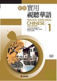 新版實用視聽華語第 1冊(書+MP3)(二版)