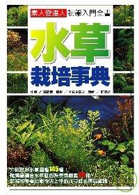 水草栽培事典