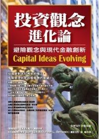投資觀念進化論:避險觀念與現代金融創新