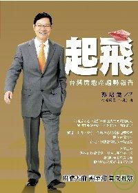 起飛:台灣房地產趨勢報告