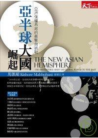 亞半球大國崛起 :  亞洲強權再起的衝擊與挑戰 /