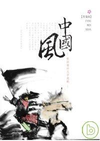 中國風 :  歌詞裡的文字遊戲 /