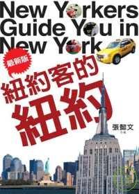 紐約客的紐約