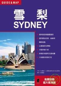 雪梨 =  Sydney /