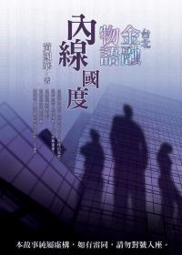 台北金融物語 :  內線國度 /