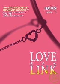 Love Link : 戀愛線