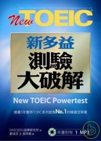 新多益測驗大破解 = New TOEIC powertest