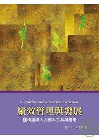 績效管理與發展:建構組織人力資本工具與應用