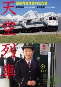 天空列車 :  乘著青藏鐵路前往西藏 /