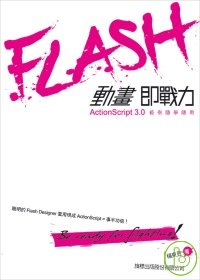 Flash動畫即戰力:ActionScript 3.0範例隨學隨用