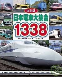 日本電車大集合1338
