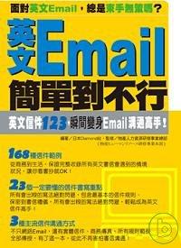 英文Email簡單到不行:英文信件123,瞬間變身Email溝通高手