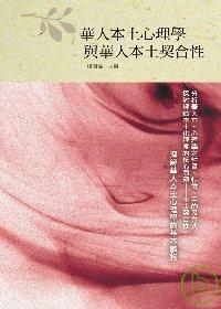 華人本土心理學與華人本土契合性
