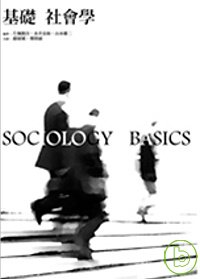 基礎社會學 =  Sociology basics /