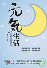 元氣生活 :  夜の平靜作息 /