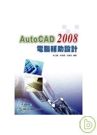AutoCAD 2008電腦輔助設計