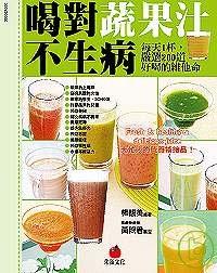 喝對果汁不生病:每天1杯,嚴選200道好喝的維他命
