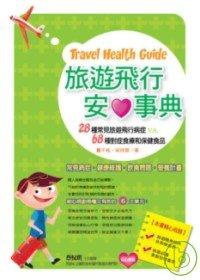 旅遊飛行安心事典 =  Travel health guide : 28種常見旅遊飛行病症v.s.68種對症食療保健食品 /