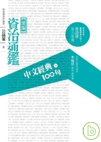 中文經典100句 : 資治通鑑(續編)