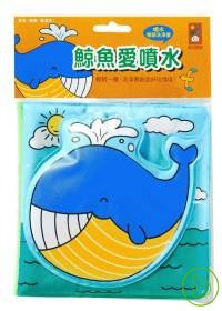 鯨魚愛噴水