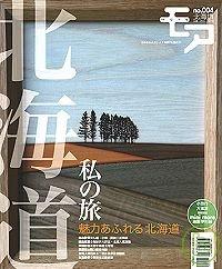 北海道私の旅 =  魅力あふれる北海道 /
