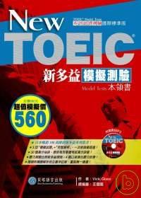 New TOEIC新多益模擬測驗本領書