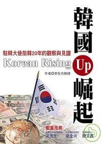 韓國Up崛起:駐韓大使旅韓20年的觀察與見證