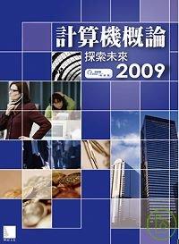 計算機概論:探索未來2009