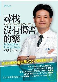 尋找沒有傷害的藥:功能性益生菌專家許清祥的行醫筆記