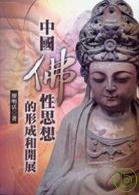 中國佛性思想的形成和開展 /