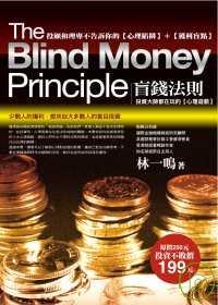盲錢法則:投資大師都在玩的心理遊戲
