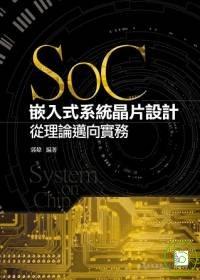 SoC嵌入式系統晶片設計:從理論邁向實務
