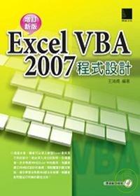 Excel VBA 2007程式設計(增訂新版)