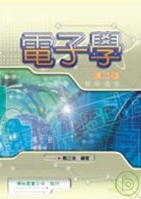 電子學 (第二版)