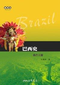 巴西史 :  森巴王國 /